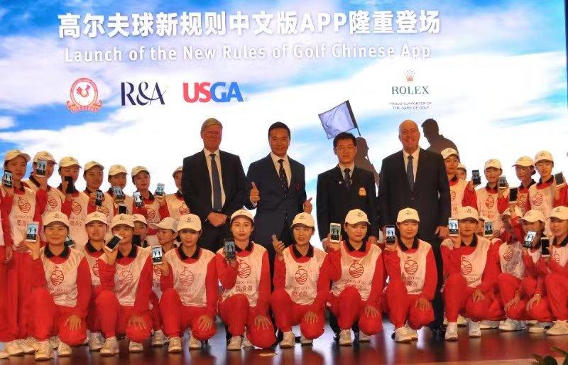 The R&A与中高协联合推出全新高尔夫球规则中文球员版APP
